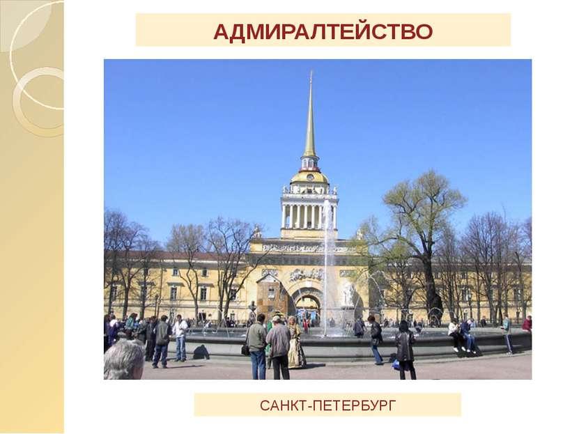 АДМИРАЛТЕЙСТВО САНКТ-ПЕТЕРБУРГ