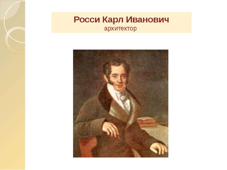 Росси Карл Иванович архитектор