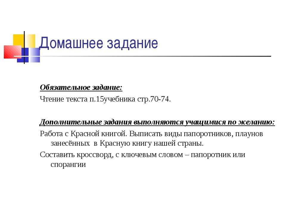 Домашнее задание Обязательное задание: Чтение текста п.15учебника стр.70-74. ...