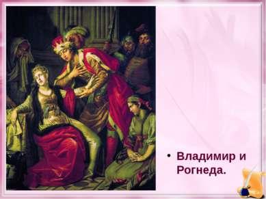 Владимир и Рогнеда.