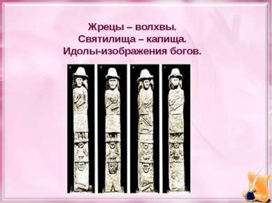 Жрецы – волхвы. Святилища – капища. Идолы-изображения богов.