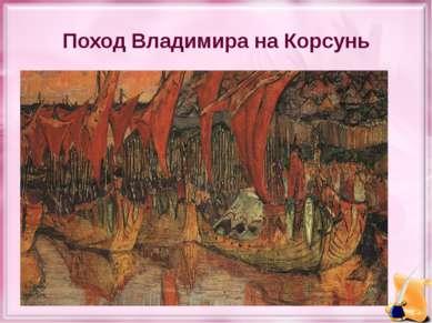 Поход Владимира на Корсунь