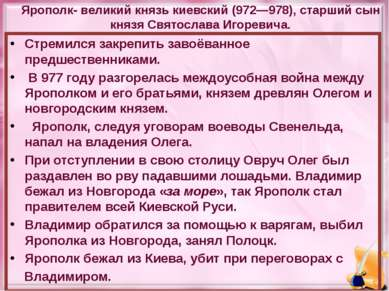 Ярополк- великий князь киевский (972—978), старший сын князя Святослава Игоре...