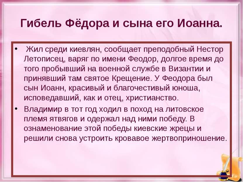 Гибель Фёдора и сына его Иоанна. Жил среди киевлян, сообщает преподобный Нест...