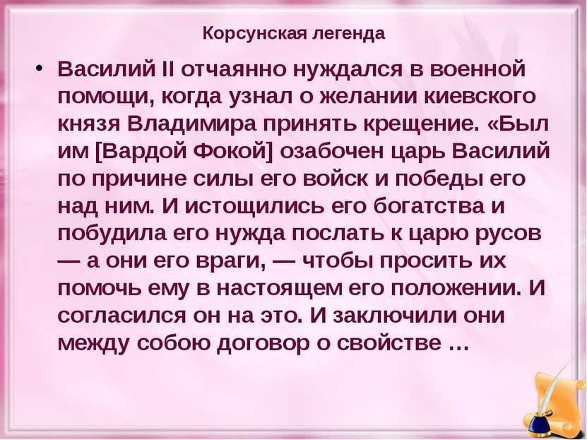 Корсунская легенда Василий II отчаянно нуждался в военной помощи, когда узнал...