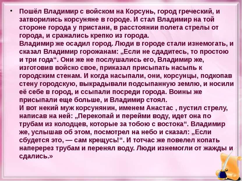 Пошёл Владимир с войском на Корсунь, город греческий, и затворились корсуняне...