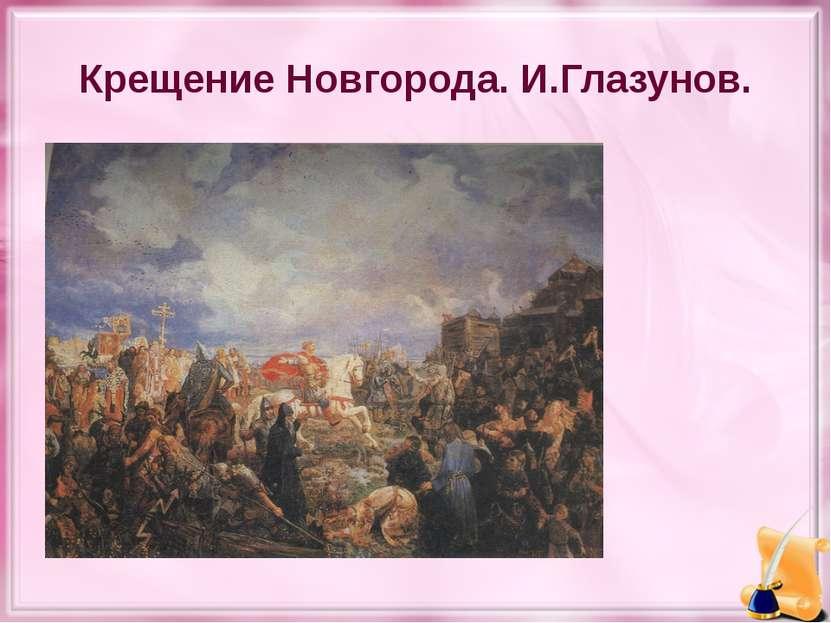 Крещение Новгорода. И.Глазунов.