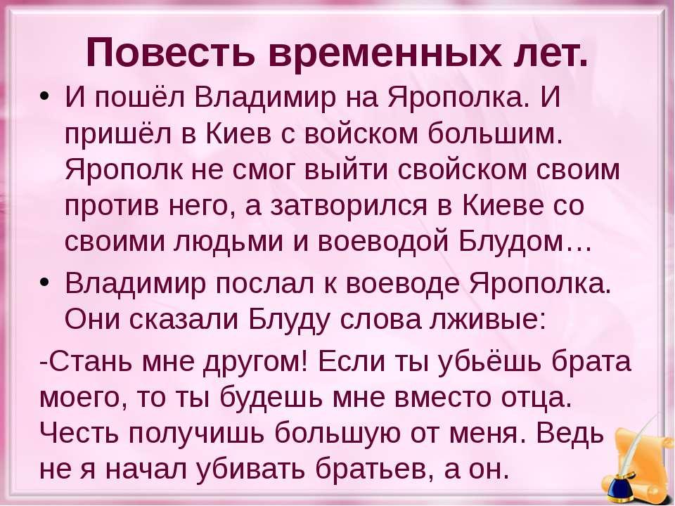 Повесть временных лет. И пошёл Владимир на Ярополка. И пришёл в Киев с войско...
