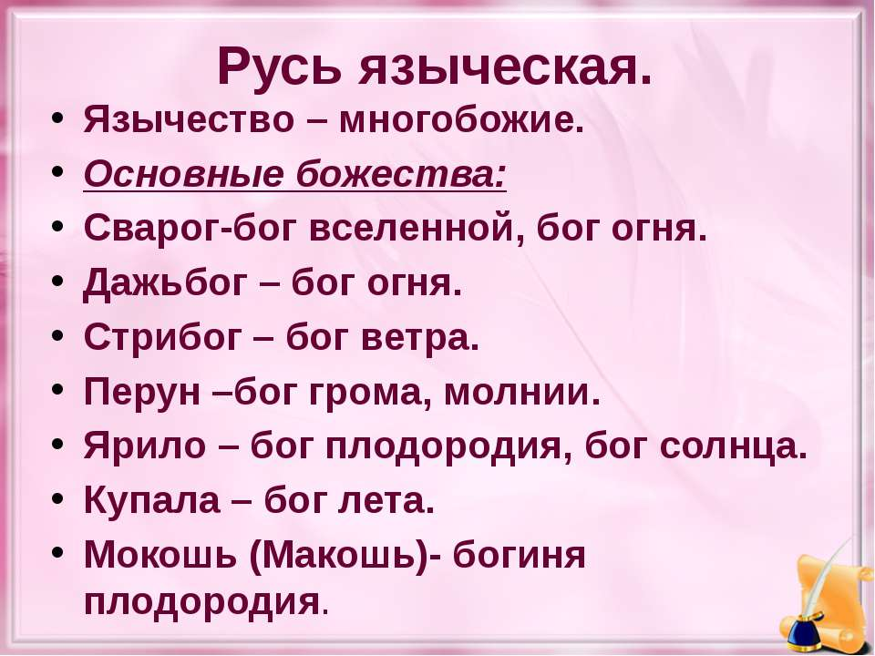 Русь языческая. Язычество – многобожие. Основные божества: Сварог-бог вселенн...