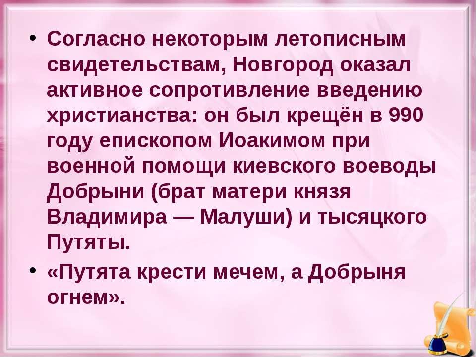 Согласно некоторым летописным свидетельствам, Новгород оказал активное сопрот...