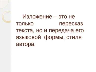 Изложение – это не только пересказ текста, но и передача его языковой формы, ...
