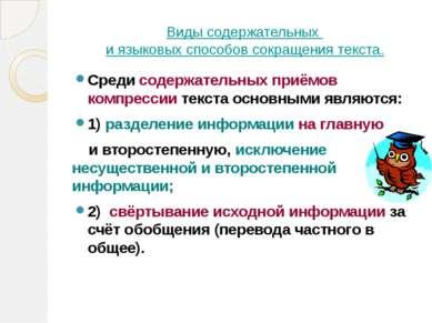 Виды содержательных и языковых способов сокращения текста. Среди содержательн...