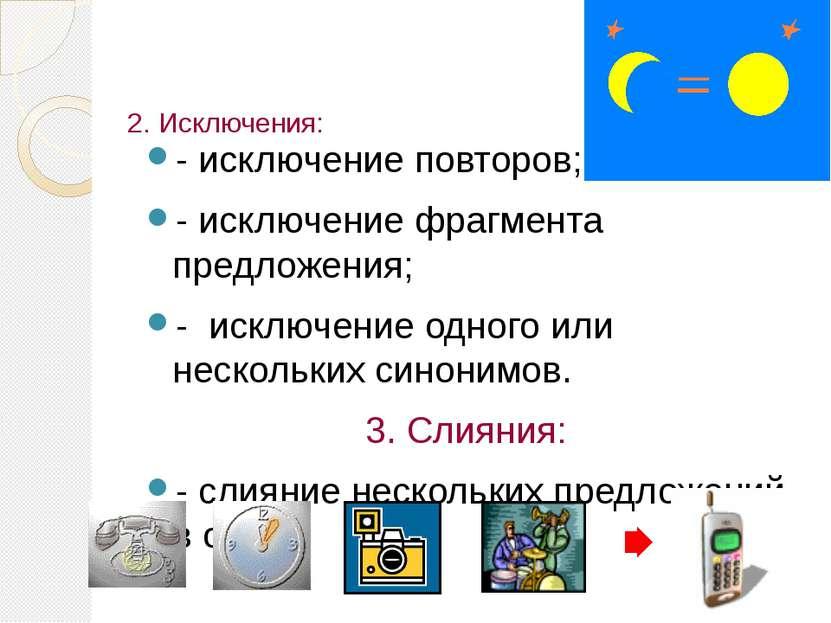 2. Исключения: - исключение повторов; - исключение фрагмента предложения; - и...