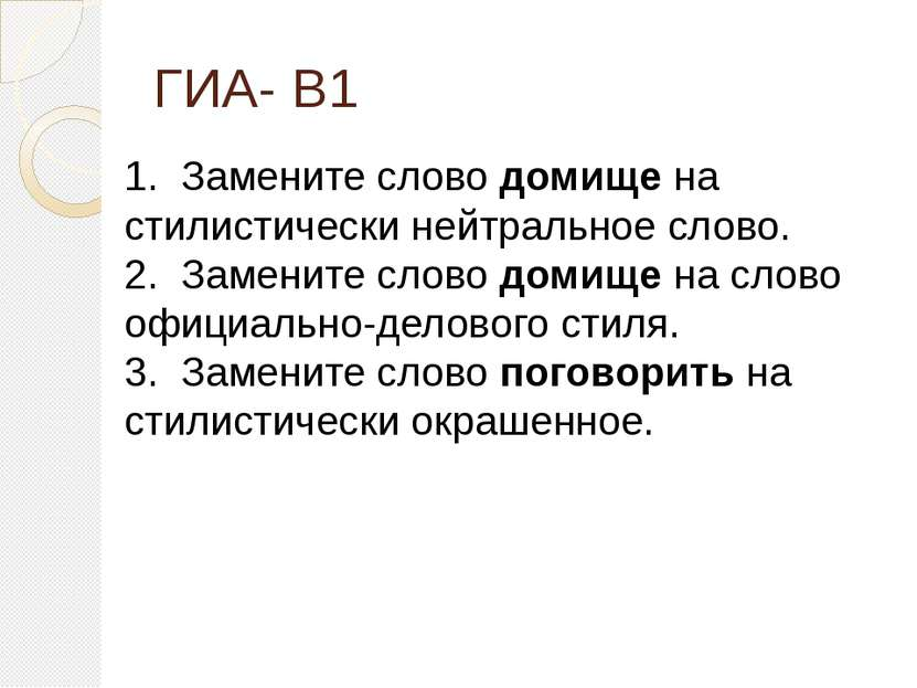 ГИА- В1 1. Замените слово домище на стилистически нейтральное слово. 2. Замен...