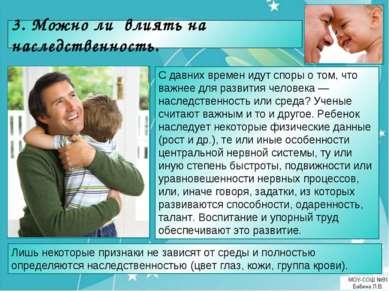 С давних времен идут споры о том, что важнее для развития человека — наследст...