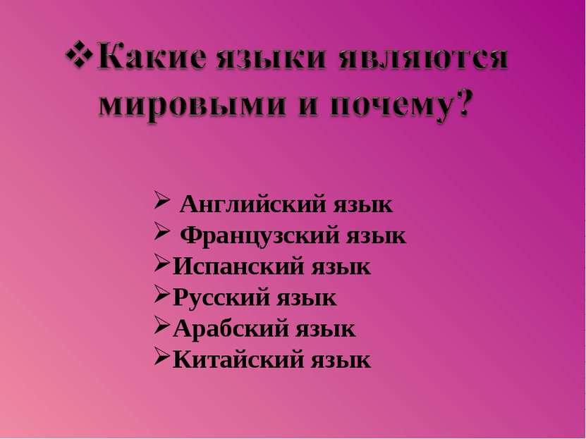 Английский язык Французский язык Испанский язык Русский язык Арабский язык Ки...