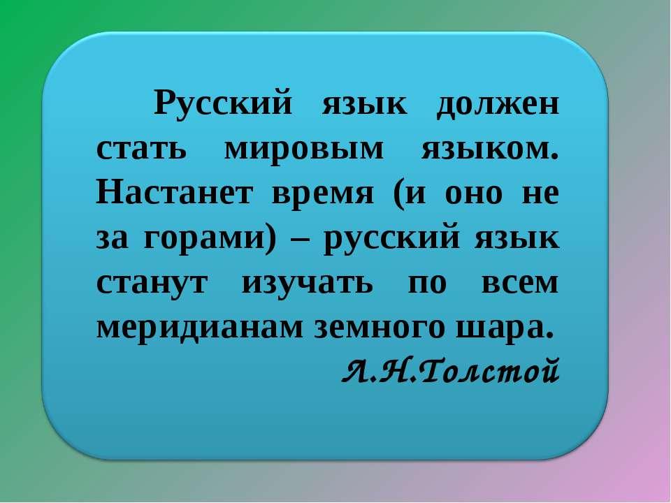 Русский язык должен стать мировым языком. Настанет время (и оно не за горами)...