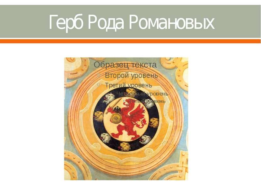 Герб Рода Романовых