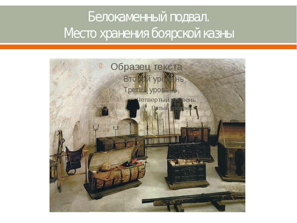 Белокаменный подвал. Место хранения боярской казны
