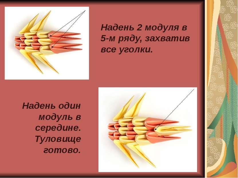 Сделай также 2 правых крыла, собирая модули в другую сторону.