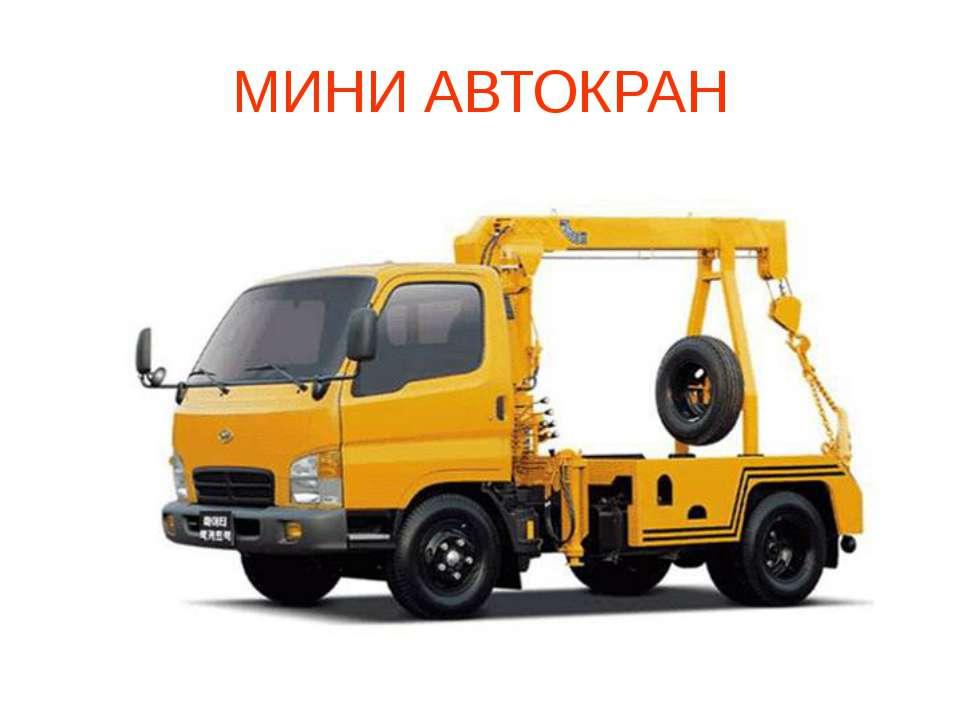 МИНИ АВТОКРАН