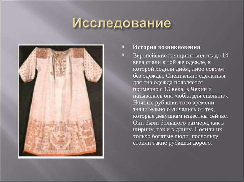 История возникновения Европейские женщины вплоть до 14 века спали в той же од...