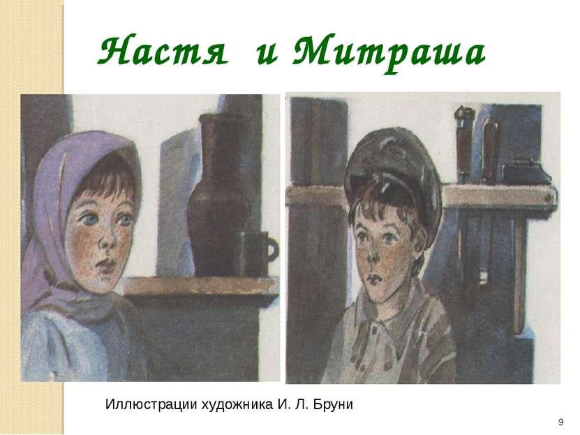 * Настя и Митраша Иллюстрации художника И. Л. Бруни