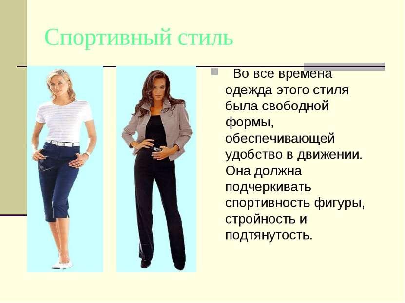 Спортивный стиль Во все времена одежда этого стиля была свободной формы, обес...