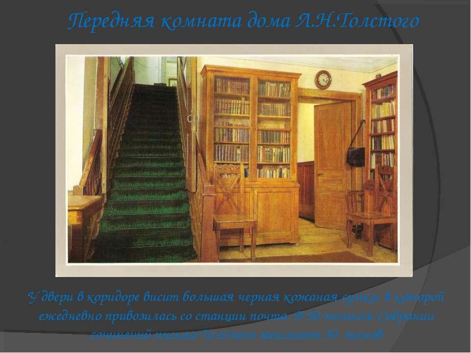Передняя комната дома Л.Н.Толстого У двери в коридоре висит большая черная ко...