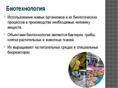 Биотехнология Использование живых организмов и их биологических процессов в п...