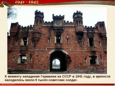 К моменту нападения Германии на СССР в 1941 году, в крепости находилось около...
