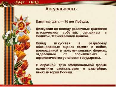 Памятная дата — 70 лет Победы. Дискуссии по поводу различных трактовок истори...