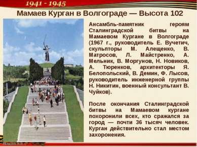 Мамаев Курган в Волгограде — Высота 102 Ансамбль-памятник героям Сталинградск...