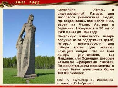 Саласпилс — лагерь в оккупированной Латвии, для массового уничтожения людей, ...