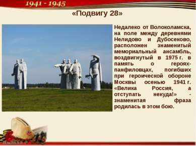 Недалеко отВолоколамска, на поле между деревнями Нелидово и Дубосеково, расп...