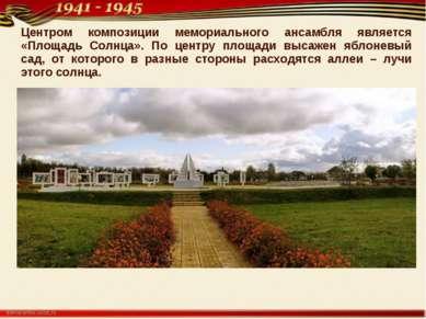 Центром композиции мемориального ансамбля является «Площадь Солнца». По центр...