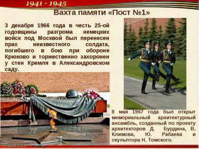 8 мая 1967 года был открыт мемориальный архитектурный ансамбль, созданный по ...