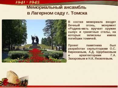 В состав мемориала входят Вечный огонь, монумент «Родина-мать вручает оружие ...