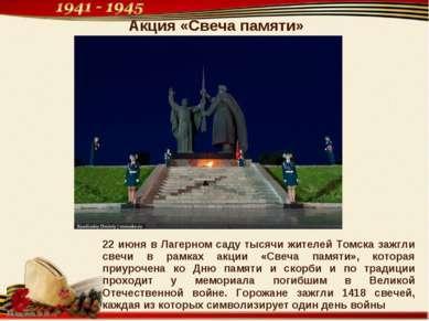 22 июня в Лагерном саду тысячи жителей Томска зажгли свечи в рамках акции «Св...