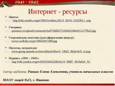Интернет - ресурсы Цветы: https://img-fotki.yandex.ru/get/5603/svetlera.281/0...