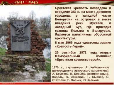 1970 г., скульпторы А. Кибальников (руководитель авторского коллектива), А. Б...