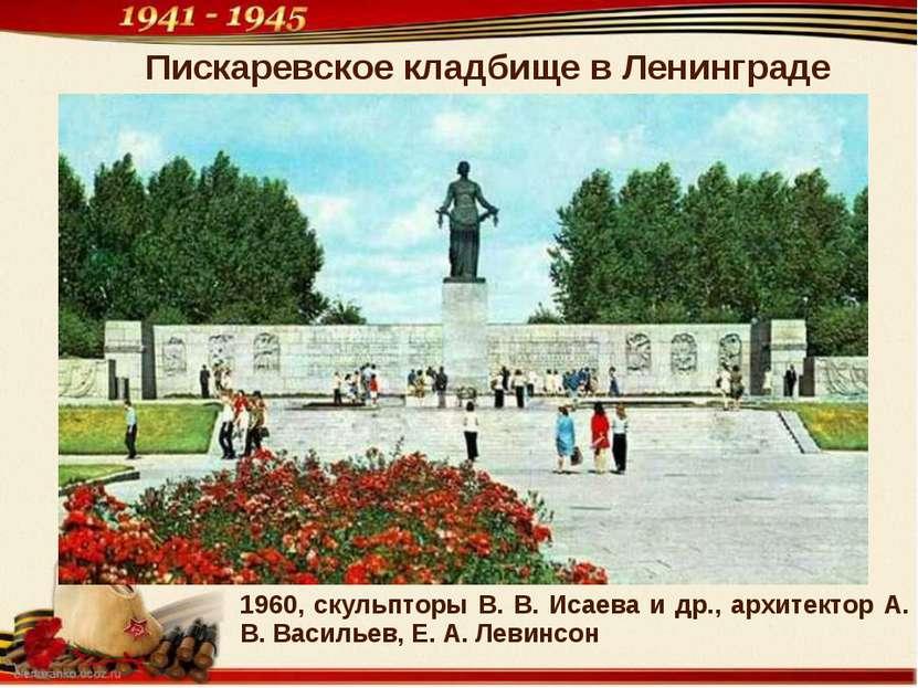 Пискаревское кладбище в Ленинграде 1960, скульпторы В. В. Исаева и др., архит...