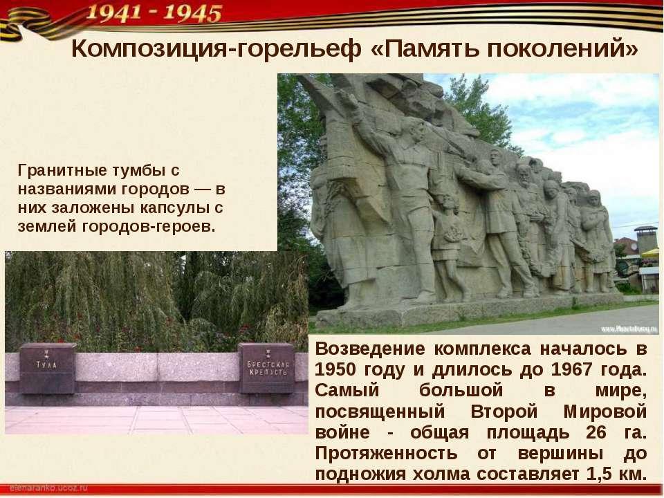 Возведение комплекса началось в 1950 году и длилось до 1967 года. Самый больш...