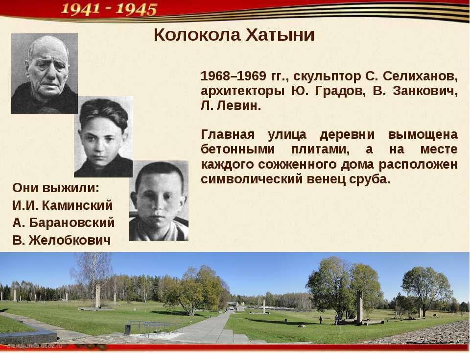Колокола Хатыни 1968–1969 гг., скульптор С. Селиханов, архитекторы Ю. Градов,...
