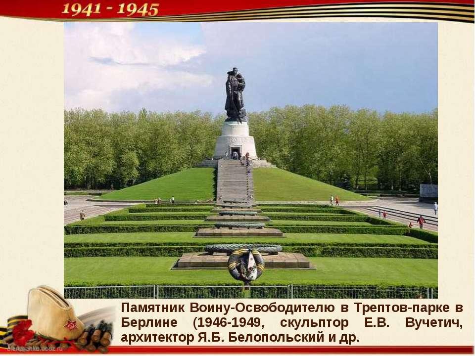 Памятник Воину-Освободителю в Трептов-парке в Берлине (1946-1949, скульптор Е...