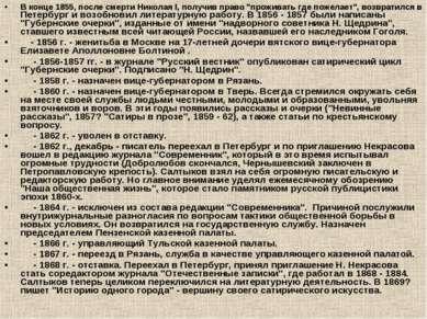 """В конце 1855, после смерти Николая I, получив право """"проживать где пожелает"""",..."""