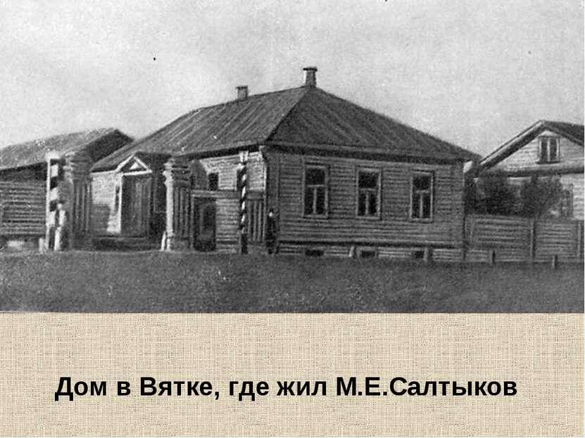Дом в Вятке, где жил М.Е.Салтыков