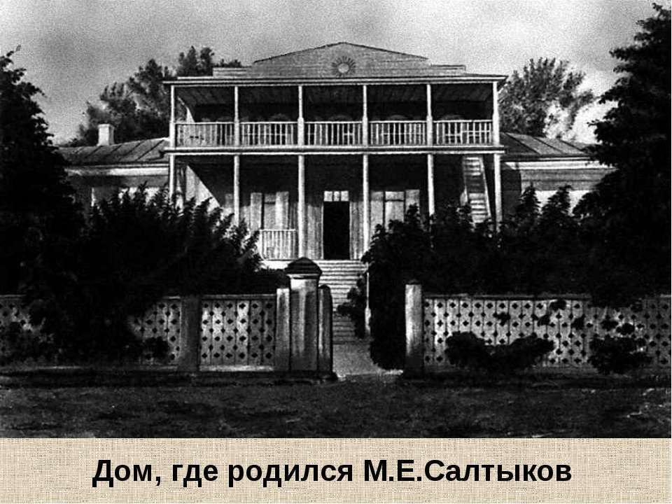 Дом, где родился М.Е.Салтыков