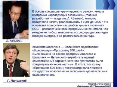 Л. Абалкин В основе концепции «регулируемого рынка» лежала программа «арендиз...