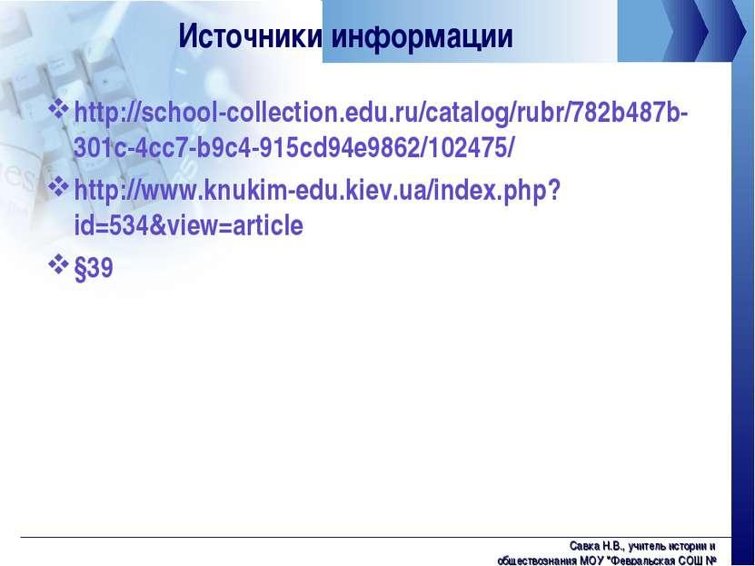Источники информации http://school-collection.edu.ru/catalog/rubr/782b487b-30...